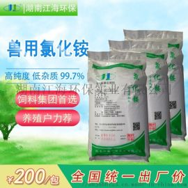 氯化铵兽用添加剂食品级氯化铵湖南生产厂家直供