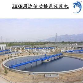 周边传动桥式吸泥机 ZBXN 南京