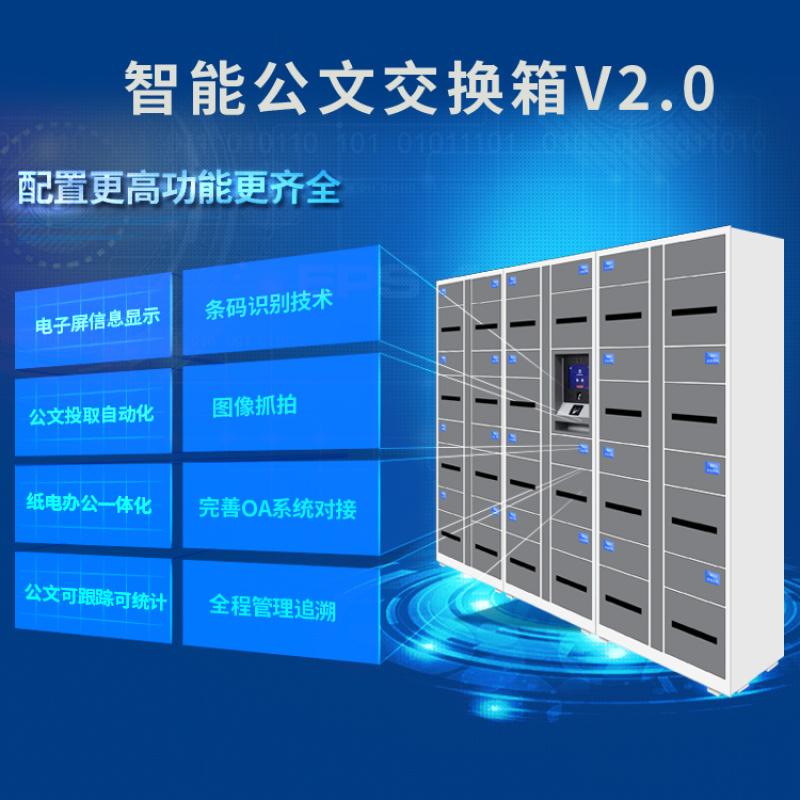 北京智能文件交换柜定制 指纹识别公文流转柜