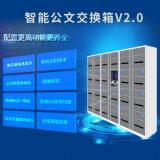 北京智能文件交换柜定制 指纹识别智能公文流转柜