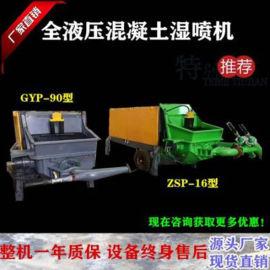 福建漳州液压湿喷机隧道车载湿喷机视频