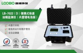 直读式 油烟检测仪 内置锂电池版
