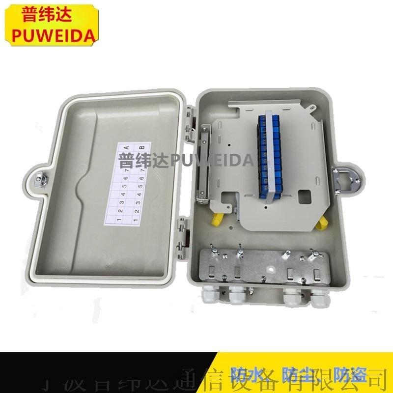 24芯光纤分光分纤箱节能环保