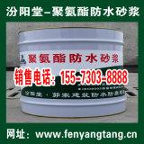聚氨酯防腐防水砂漿、人防工程,地下工程防腐、防腐