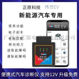 正原伟世EV汽车检测仪手机版新能源汽车检测仪