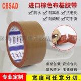 CBSAD布基膠帶牛皮單面膠強力防水膠水管包紮地毯裝飾膠