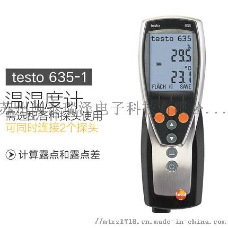 德图testo635-1温湿度计0560 6351