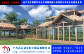 广西易安居装配式建筑钢铝结构阳光房系列
