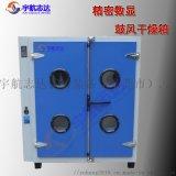 电路板通电测试高温老化试验箱