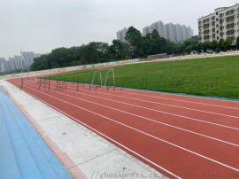 塑胶跑道十大品牌嘉华体育