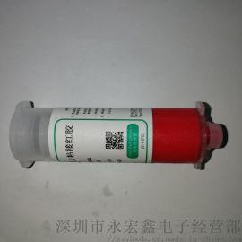 紅膠-富士點膠機GL541專用SMT貼片紅膠