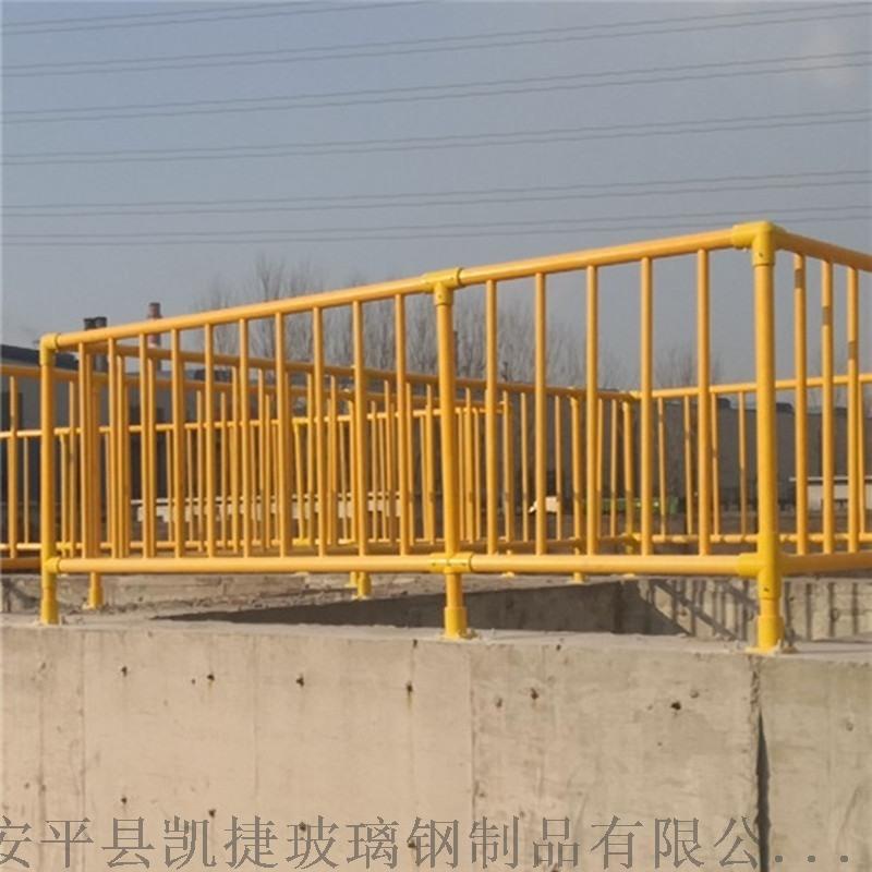 玻璃鋼欄杆廠家 污水廠玻璃鋼護欄