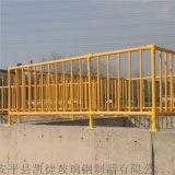 玻璃钢栏杆厂家 污水厂玻璃钢护栏