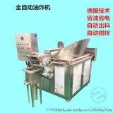有为牌小龙虾油炸机 热销知了油炸机 油炸锅厂家定制