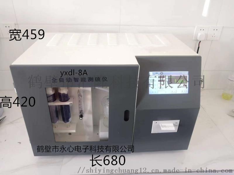 YX-煤炭快速定 仪