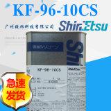 日本信越KF-96-10CS二甲基硅油有机硅油