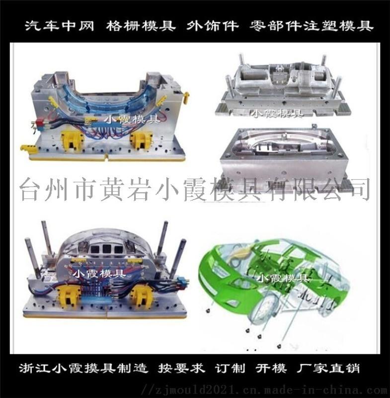 黄岩订做汽车侧裙模具 货车新款格栅模具供应商