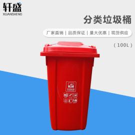 軒盛,100L分類垃圾桶,環保垃圾桶,塑料垃圾桶