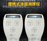 渭南哪里有卖超声波测厚仪13772162470