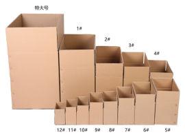 东莞搬家纸箱生产加工厂家 长安物流快递纸箱批发厂