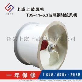 上鼓SF5-4管道式单相轴流风机