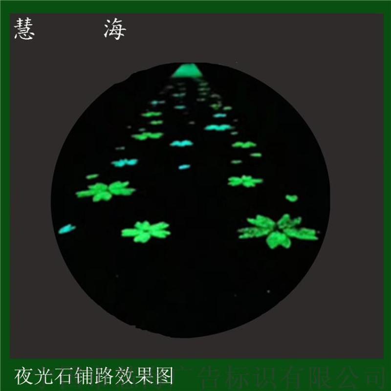 慧海生產夜光石頭子星空 自發光道路園林裝飾神器