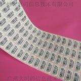 定制印刷代打印彩色不干胶标签条码纸铜版纸热敏纸