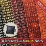 零溶剂型BPU合成革 编织纹