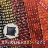 零溶劑型BPU合成革 編織紋