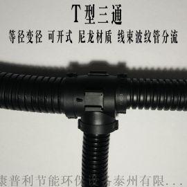 塑料波紋管三通 PA66尼龍可開式等徑T型三通接頭