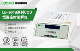 LB-901B型 COD快速消解仪