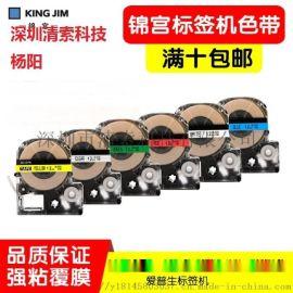 锦宫色带SS12KW 国产代用色带SC12YW