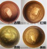 供应铜金粉 水性铜金粉 包覆型铜金粉