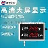 温湿度看板 厂房环境温湿度监测