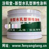 新型水乳型彈性塗料、廠家直供、水乳型彈性防腐塗料