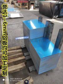 1060铝板供应商纯铝板加工厂家