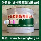 转性聚氨酯防腐涂料、粘结力强、涂膜坚韧、抗水渗透