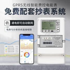 杭州华立三相四线多功能智能电表0.5S级 GPRS无线远程自动抄表电表DTZY545-G
