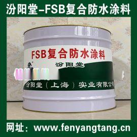 供应、FSB复合防水涂料、fsb复合防水涂料材料