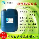 PVC胶水 pvc专用胶水 pvc粘接胶粘剂