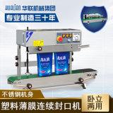 華聯立式薄膜連續自動封口機封塑料袋食品月餅茶葉封口機770II