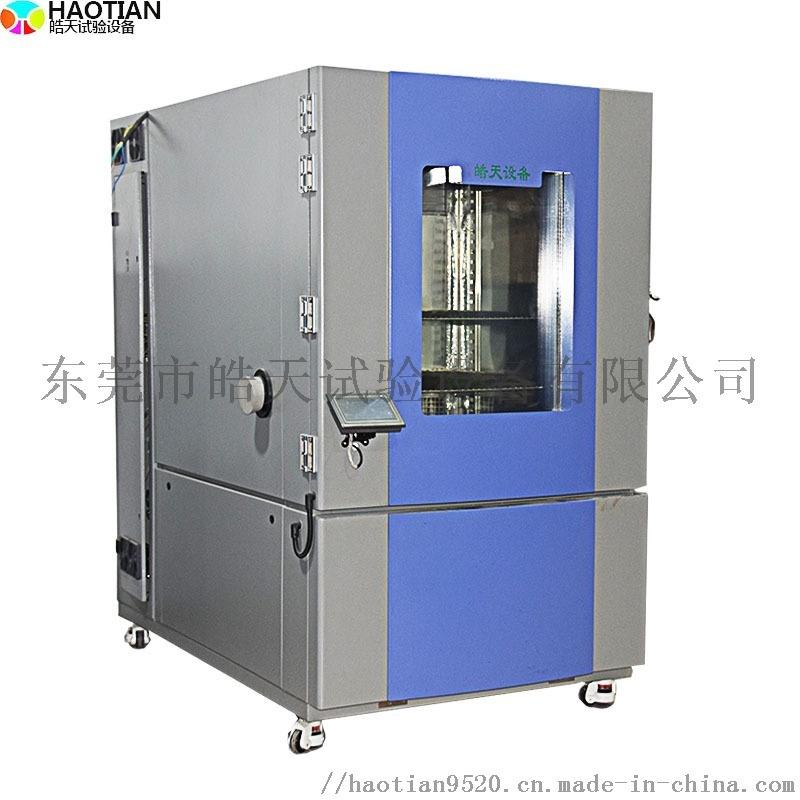 防護用戶高低溫交變恆溫恆溼試驗箱廠家直銷
