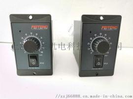 电机速度调节器 旋钮式调速器FS-02-MCU