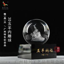 五羊纳福水晶球 水晶内雕工艺 精美大方