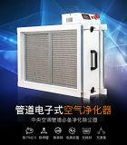 中央空调风口空气净化装置 静电除尘空气净化消毒器