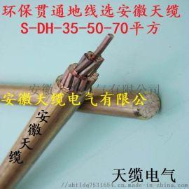 S-DH铁路贯通地线产品简介:安徽天缆电气有限公司