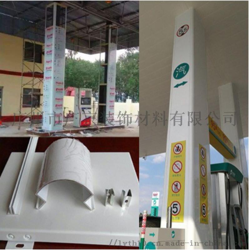 加油站改造裝飾天花板防風鋁條扣鋁單板圓角鋁型材廠家