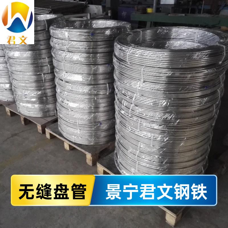 冷拔盘管-纯无缝-316L盘管-浙江盘管厂家