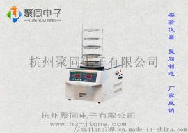 全封闭冷冻干燥机FD-1B-80捕水能力强