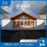 集裝箱房屋 集裝箱房設計建造 耐候鋼集裝箱